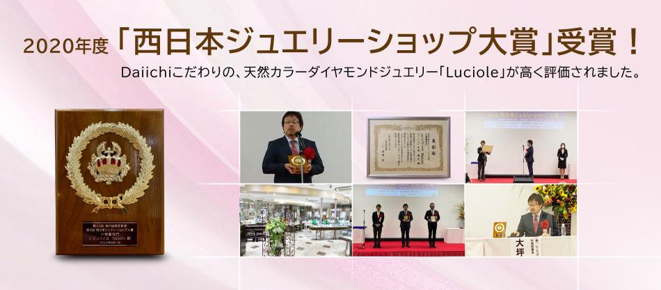 2020年西日本ジュエリーショップ大賞