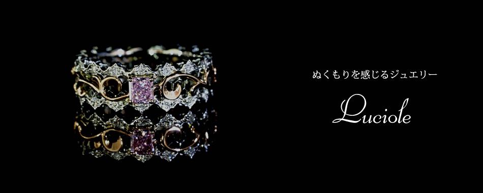 カラーダイヤモンド ルシオール