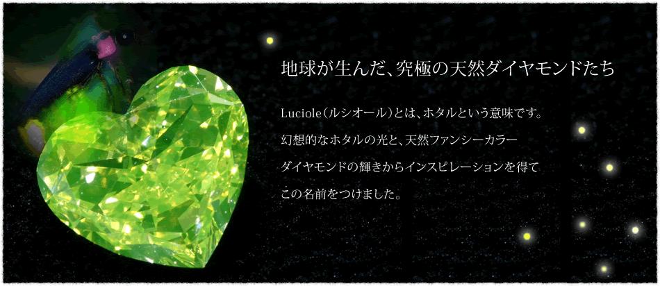 カラーダイヤモンド|地球が生んだ、究極の天然ダイヤモンドたち