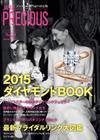 カラーダイヤモンドJAPAN PRECIOUS 2015秋号